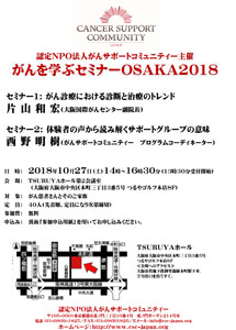 がんを学ぶセミナーOSAKA2018