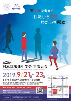 日本臨床死生学会